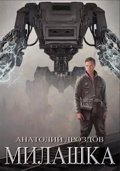 Запасной мир - Анатолий Дроздов » Аудиокниги🔊 - слушать ...