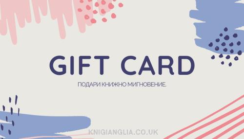 gift card knigi anglia