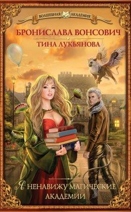 Я ненавижу магические академии - Бронислава Вонсович, Тина ...