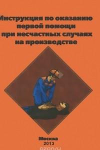 Инструкция по оказанию первой помощи при несчастных ...