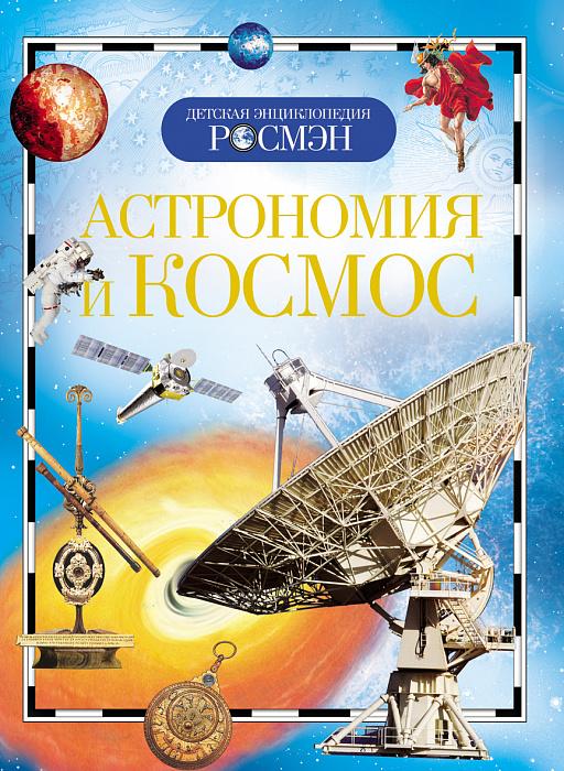 Книга Астрономия и космос (Детская энциклопедия РОСМЭН ...