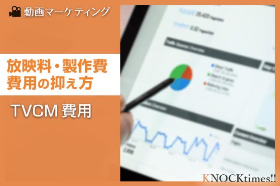 【必見】TVCMの費用や安く出稿する方法を解説!