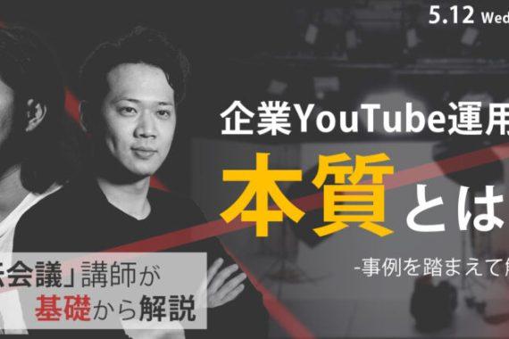 【参加特典アリ】企業様限定の無料YouTube運用セミナー開催決定!