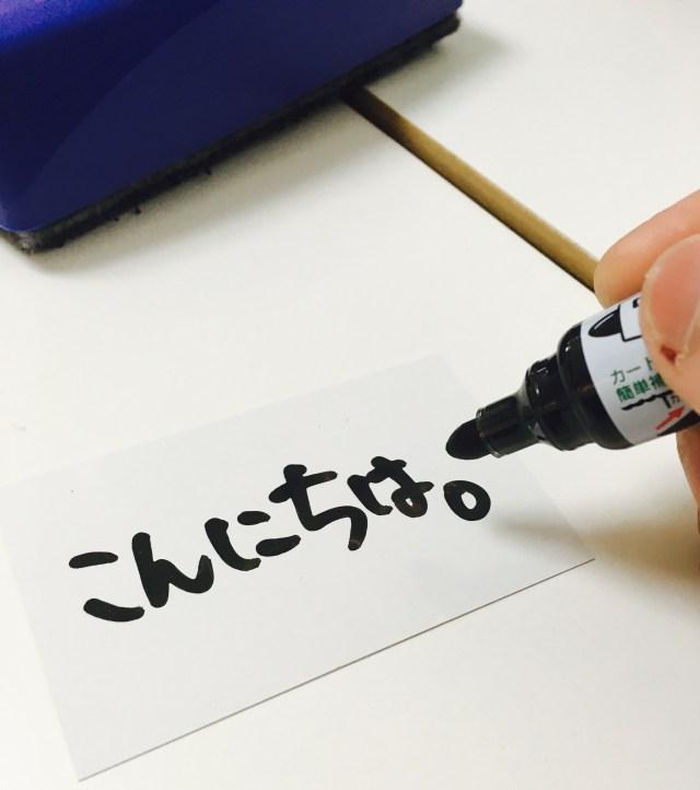 ここに,ホワイトボードマーカーで突然字を書き始める!?