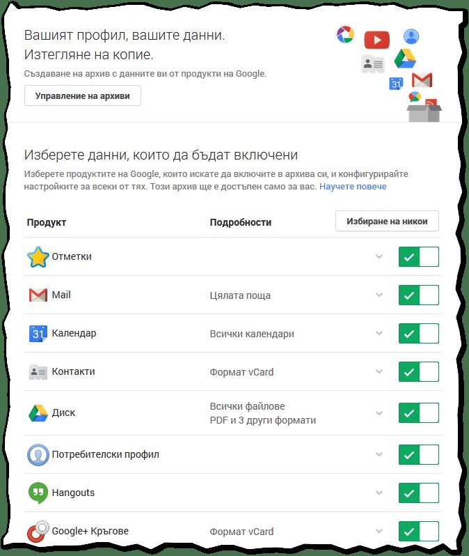 Google_export_user_data_674x798