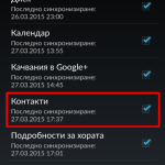 Screenshot_2015-03-27_Google_Contacts_Android