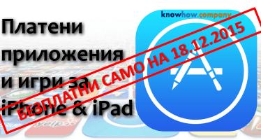безплатни приложения за iPhone