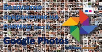 Безплатно съхранение на снимки (част 1): Google Photos
