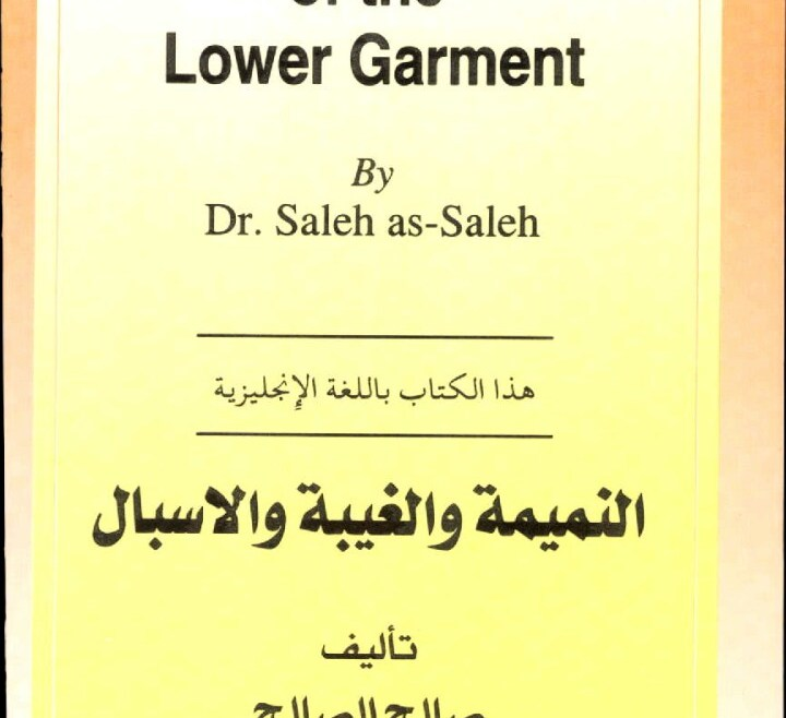 ISBAAL AND THE APPROVED OF THE LOWER GARMENT By Dr. Saleh As-Saleh