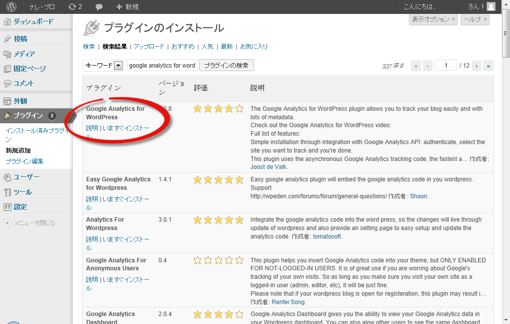 プラグイン「Google Analytics for WordPress」の追加