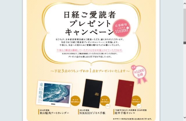 2014年度版日経ビジネス手帳イメージ