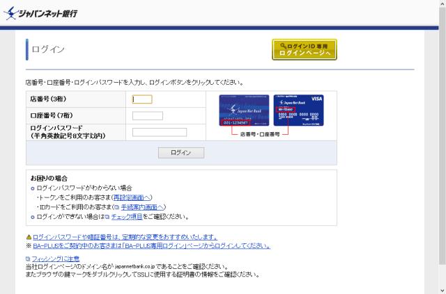 ジャパンネット銀行ログインページ