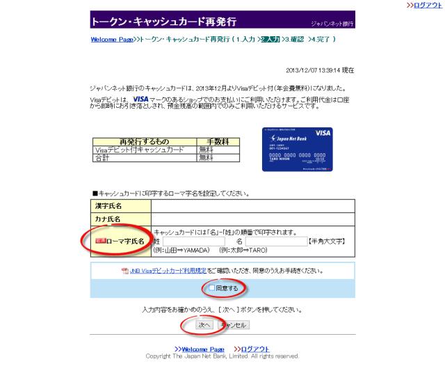 Visaデビット付きキャッシュカードの氏名入力画面
