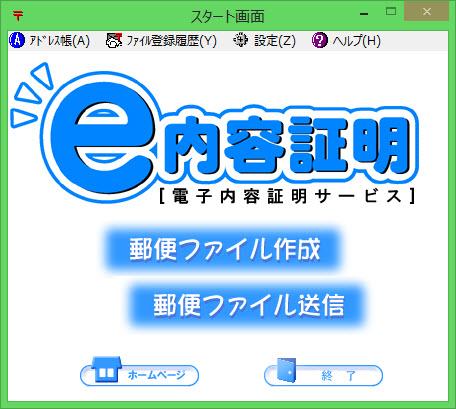 電子内容証明 「e内容証明」を使ってみた!簡単に内容証明郵便が出せる!!