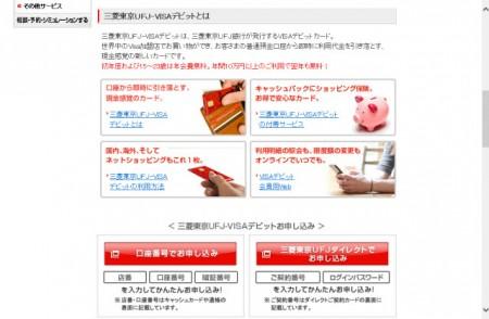 三菱東京UFJ-VISAデビットとは