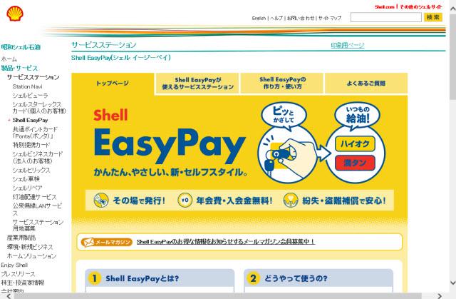 Shell EasyPay(シェルイージーペイ)ホームページ