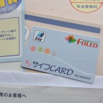 おっ!サイフCARD 横浜四季の森フォレオメンバーズカードの券面
