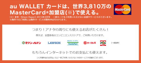 MasterCard加盟店