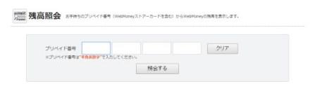 WebMoney残高照会