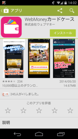 au WALLETにWebMoneyをチャージ01