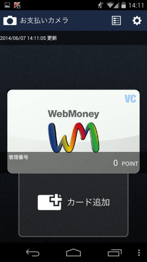 au WALLETにWebMoneyをチャージ03