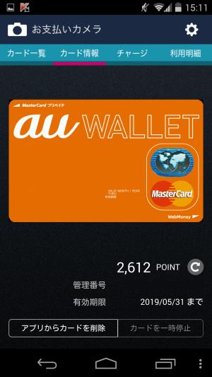 au WALLETをWebMoneyアプリ「カードケース」に登録するとWebMoneyをチャージできるぞ!