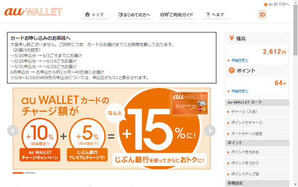 au WALLETにWebMoneyをチャージ13