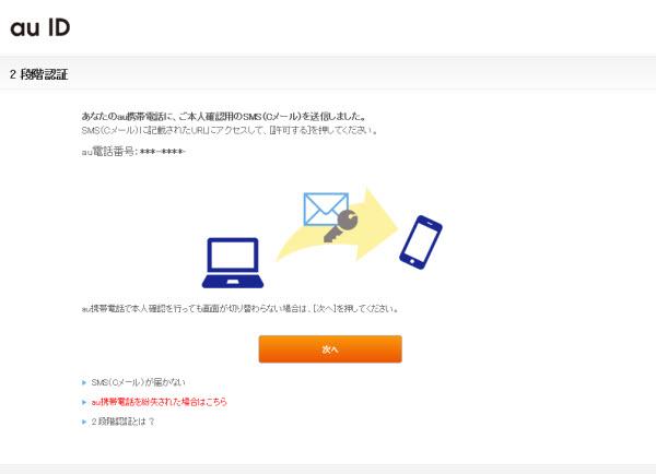 au ezweb Webメール登録5