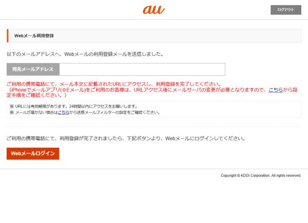 au ezweb Webメール登録7