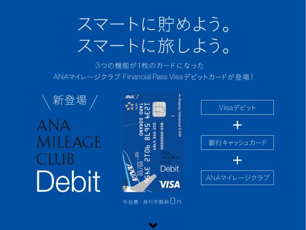 ANAマイレージクラブ Financial Pass Visaデビットカード 審査アリの不思議