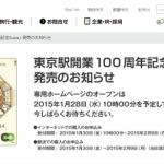 東京駅開業100周年記念スイカ限定カード再販