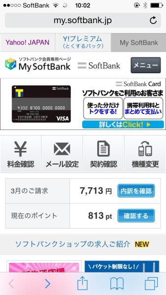 ソフトバンクカード5