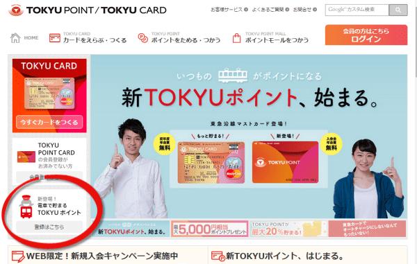 TOKYU POINT CARD(東急ポイントカード)イメージ