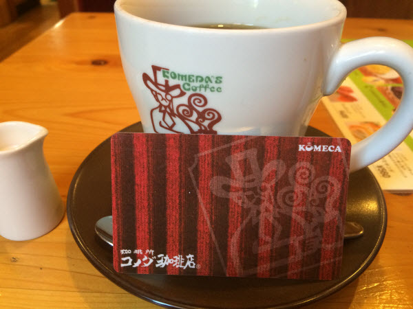 コメカ(KOMEKA) コメダ珈琲店 プリベイドカードを使ってみた おかげ庵でも利用できます