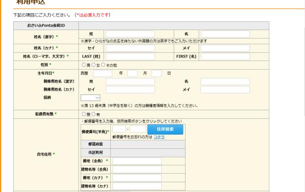 おさいふPonta会員情報登録3