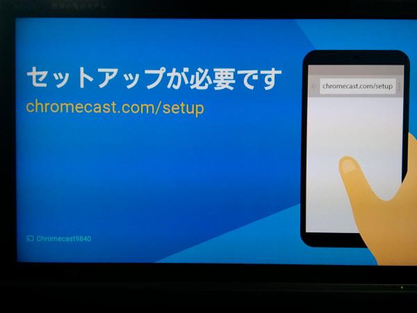 Chromecastアプリ セットアップイメージ2