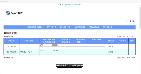 Sony Bank WALLET 利用明細です