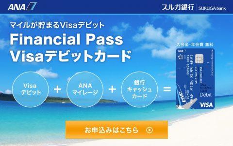ANAマイレージクラブ Financial Pass Visaデビットカード お申し込みはこちらです