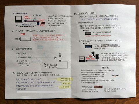 USB3.0ハブ HWUH3 取扱説明書裏面です