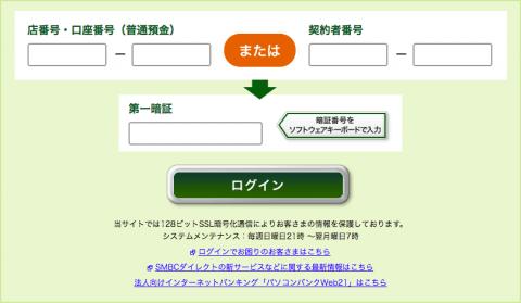 インターネットバンキングログインです