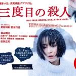 『三度目の殺人』是枝裕和監督、福山雅治、広瀬すず、役所広司、ネタばれ注意のイメージです