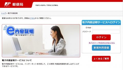 e内容証明(電子内容証明)サイトイメージです
