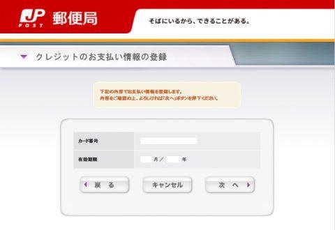 e内容証明(電子内容証明)クレジットカード登録イメージ2です