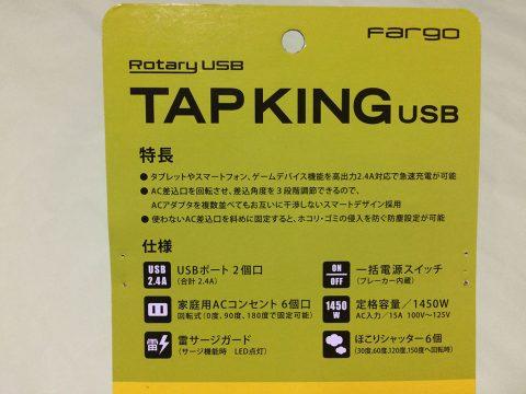 TAPKING USB PT600WH パッケージ上部説明です