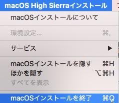 macOS High Sierraインストーラ 終了です