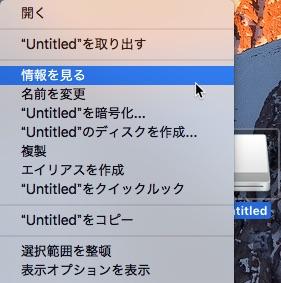 macOS High Sierraインストーラ USBのマウントです