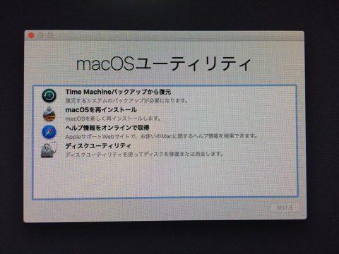 macOS High Sierra ディスク消去 4 macOSユーテイリティです