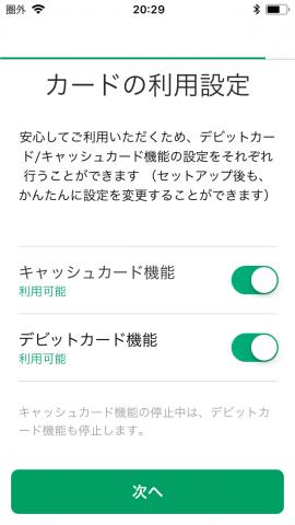 スマート口座アプリ カードの利用設定です