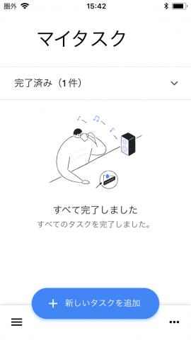 Google ToDo リスト タスクの完了です