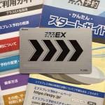 JR東海エクスプレス予約サービス プラスEXカードと説明書です